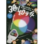 Yahoo!ぐるぐる王国2号館 ヤフー店3色LEDライト