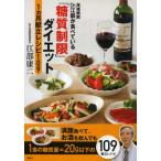 高雄病院Dr.江部が食べている「糖質制限」ダイエット1