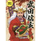 Yahoo!ぐるぐる王国2号館 ヤフー店武田信玄 戦国最大の巨星 漫画でよめる!