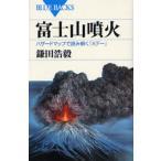 富士山噴火 ハザードマップで読み解く「Xデー」