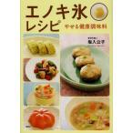 Yahoo!ぐるぐる王国2号館 ヤフー店エノキ氷レシピ やせる健康調味料
