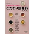 Yahoo!ぐるぐる王国2号館 ヤフー店料理研究家16人が教えるこだわり調味料BOOK 温故知新ブックス