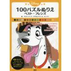 Disney 100パズルぬりえベスト・フレンズ