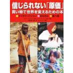 信じられない「原価」 買い物で世界を変えるための本 3巻セット