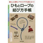 ひもとロープの結び方手帳
