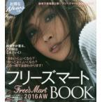 フリーズマート2016 AW BOOK 紗栄子が着る、秋はこれでいく!