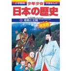 少年少女日本の歴史 8
