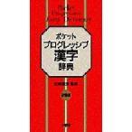 ポケットプログレッシブ漢字辞典