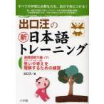 Yahoo!ぐるぐる王国2号館 ヤフー店出口汪の新日本語トレーニング すべての学習に必要な力を、自分で身につける! 4