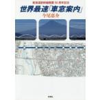 世界最速「車窓案内」 東海道新幹線開業50周年記念