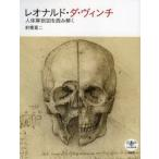 レオナルド・ダ・ヴィンチ 人体解剖図を読み解く
