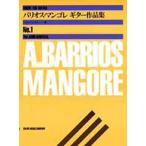 バリオスマンゴレ ギター作品集 1