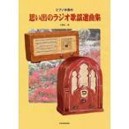 Yahoo!ぐるぐる王国2号館 ヤフー店ピアノ伴奏付 思い出のラジオ歌謡選曲集