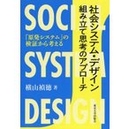 社会システム・デザイン組み立て思考のアプローチ 「原発システム」の検証から考える