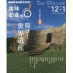 開け!世界遺産 日本史タイムカプセルの旅
