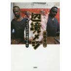 ぐるぐる王国2号館 ヤフー店で買える「辺境メシ ヤバそうだから食べてみた」の画像です。価格は1,620円になります。