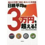 日経平均は3万円を超える! 過去20年間で最長・最大の上昇波動
