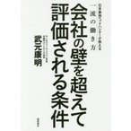 会社の壁を超えて評価される条件 日本最強ヘッドハンターが教える一流の働き方