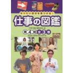 Yahoo!ぐるぐる王国2号館 ヤフー店なりたい自分を見つける!仕事の図鑑 第4期 3巻セット