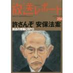 放送レポート Number256(2015-9)