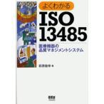 よくわかるISO 13485 医療機器の品質マネジメントシステム