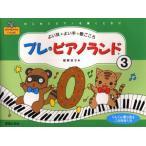 Yahoo!ぐるぐる王国2号館 ヤフー店プレ・ピアノランド 3