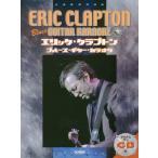 楽譜 エリック・クラプトン ブルース・ギ