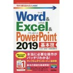 Word & Excel & PowerPoint 2019基本技