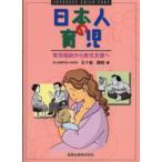 日本人の育児 育児相談から育児支援へ