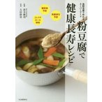 粉豆腐で健康長寿レシピ 高野豆腐で作れるスーパーフード 糖尿病&動脈硬化予防に最適! 動脈硬化予防のスーパーフード 新装版