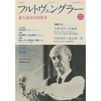 Yahoo!ぐるぐる王国2号館 ヤフー店フルトヴェングラー 最大最高の指揮者 永久保存版