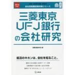 三菱東京UFJ銀行の会社研究 JOB HUNTING BOOK 2016年度版