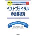 Yahoo!ぐるぐる王国2号館 ヤフー店ベストブライダルの会社研究 JOB HUNTING BOOK 2017年度版