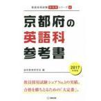 京都府の英語科参考書 2017年度版