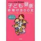 ママさん小児科医幸子先生の子ども健康お助けBOOK いざというとき、あわてないために!