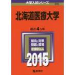北海道医療大学 2015年版