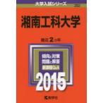 湘南工科大学 2015年版