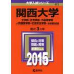 関西大学 文学部・社会学部 外国語学部 人間健康学部 社会安全学部 学部個別日程 2015年版