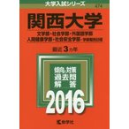 関西大学 文学部・社会学部 外国語学部 人間健康学部 社会安全学部 学部個別日程 2016年版