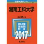 湘南工科大学 2017年版