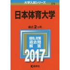 日本体育大学 2017年版