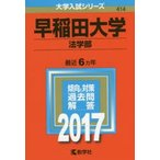 早稲田大学 法学部 2017年版