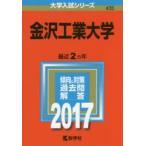 金沢工業大学 2017年版