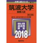 筑波大学 推薦入試 2018年版