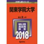 関東学院大学 2018年版