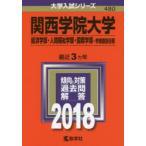 関西学院大学 経済学部・人間福祉学部 国際学部 学部個別日程 2018年版