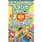 ユニバーサル・スタジオ・ジャパンよくばり裏技ガイド 2015〜16年版