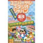 ユニバーサル・スタジオ・ジャパンよくばり裏技ガイド 2016〜17 ポケット版