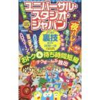 ユニバーサル・スタジオ・ジャパンよくばり裏技ガイド 2018〜19 ポケット版