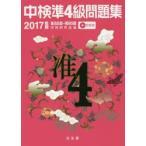中検準4級問題集 2017年版